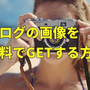 ブログの画像を無料でゲットする方法