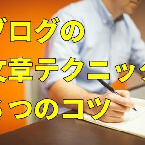 ブログの文章テクニック 6つのコツ