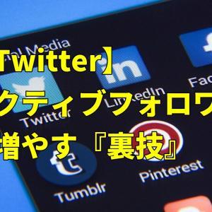 Twitterでアクティブフォロワーを増やす簡単な裏技