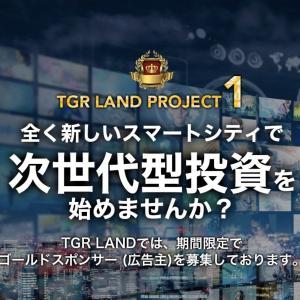 TGR LAND - 年利18%~20%の未来型投資案件/数量限定!!期間限定!!