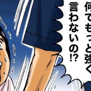 【3話】W不倫