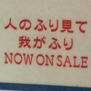 【楽しんでる人多数】セール以外で買い物できない人、集合!