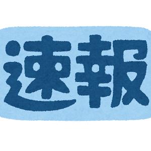 大津いじめ訴訟、元同級生に400万円賠償命令確定 地裁判決から大幅減額