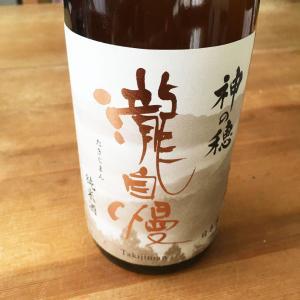 【三重】瀧自慢酒造 「瀧自慢 純米酒 神の穂 秋あがり」