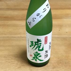 【兵庫】泉酒造 「琥泉 純米吟醸おりがらみ 無濾過生酒原酒」