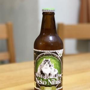 【三重】伊勢角屋麦酒 「ニューイングランドIPA ねこにひき」
