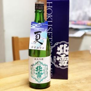 【新潟】北雪酒造 「北雪 純米吟醸 夏 すずみざけ」