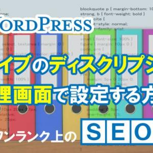 アーカイブのディスクリプションを管理画面で設定する方法【SEOに強いWordPressブログ・サイト作り】