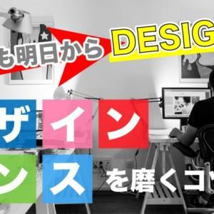 【Youも明日からデザイナー】デザインセンスを磨くコツ3つ