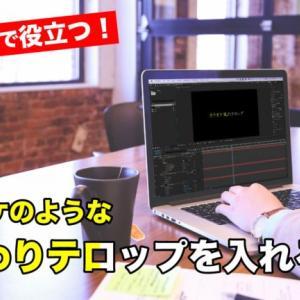 動画にカラオケテロップを入れる編集方法【AfterEffectsで色変わりの文字】