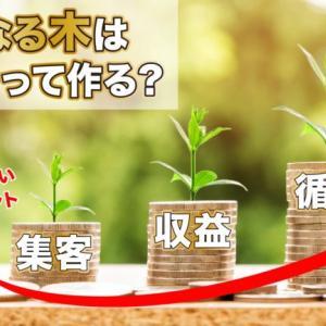 お金を生む仕組みを理解しよう【知っておきたい3つのポイント】