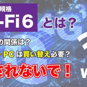 【Wi-Fi6とは】スマホやPCの買い替えは必要?騙されないための基礎知識