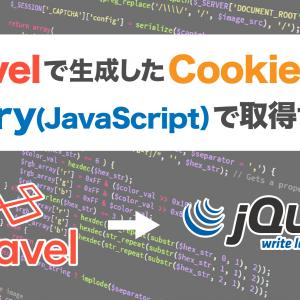 Laravelで生成したCookie情報をjQueryで取得する方法【JavaScript】