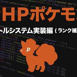 PHPポケモン「バトルシステム実装編〜ランク補正〜」22