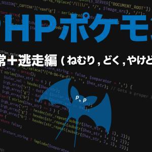 PHPポケモン「状態異常+逃走編〜ねむり・こおり・やけど・どく〜」24
