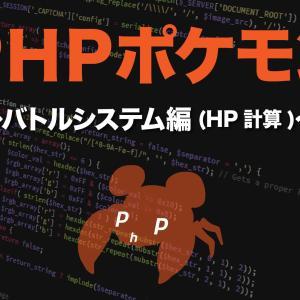 PHPポケモン「バトルシステム編〜HP計算〜」26