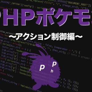 PHPポケモン「アクション制御編」27
