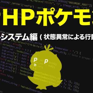 PHPポケモン「バトルシステム編〜状態異常による行動制限〜」30