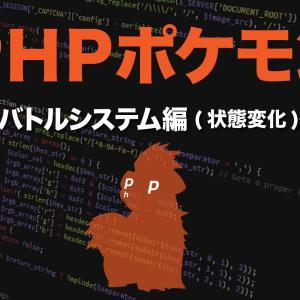 PHPポケモン「バトルシステム編〜状態変化〜」32