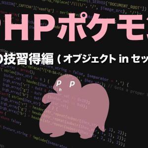 連続の技習得編 オブジェクトをセッションへ格納 PHPポケモン57