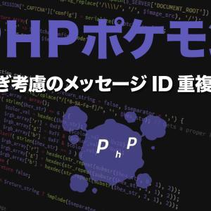 引き継ぎ考慮のメッセージID重複回避編 PHPポケモン 58
