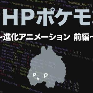 進化アニメーション 前編 PHPポケモン 59