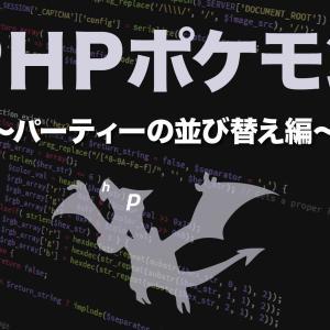 パーティーの並び替え編 PHPポケモン 82