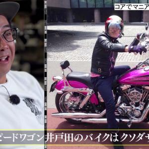ITODAのバイク