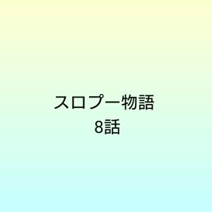 【スロプー物語 第八話】晴れて専業へ
