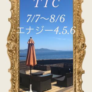 2020/7/7〜8/6 の運勢 エナジー4、5、6