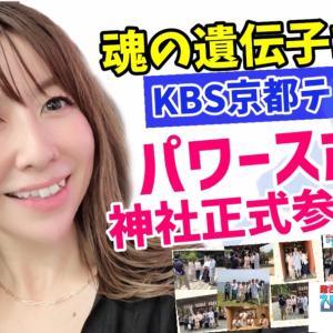 KBS京都TV  パワースポット神社ロケ 動画公開‼︎