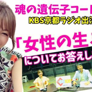 KBSラジオ「女性の生き方」