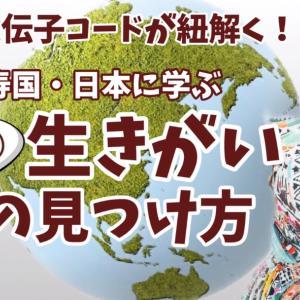 長寿国日本に学ぶ生涯の生きがいの見つけ方