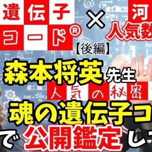 河合塾大人気講師 森本先生を丸裸〜‼︎
