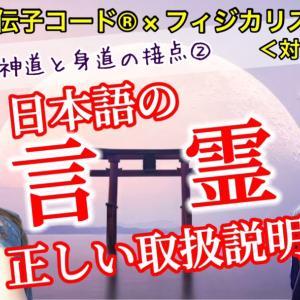 日本語の言霊 正しい取り扱い説明