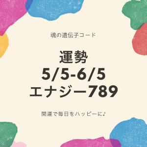 運勢 5/5-6/5  エナジー7、8、9