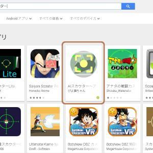 Androidアプリの検索順位を上げるたった一つの方法【実績あり】