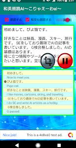 和英朗読AI~こりゃえーわai~