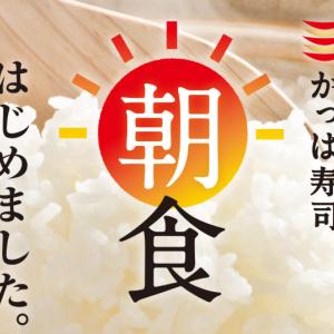 こりゃ行きたい!かっぱ寿司のモーニングセットが豪華すぎた!!~海鮮丼にいくらにうどんに選び放題!しかもコーヒーつき~