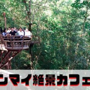 チェンマイの絶景カフェ10選!自然豊かなチェンマイならではの緑の別世界