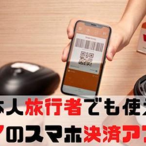 タイで日本人旅行者でも使えるスマホ決済アプリの登録方法と使い方【TrueMoney Wallet】