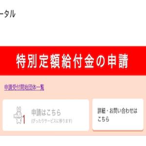 海外から特別定額給付金(10万円)のオンライン申請!必要なものと注意点