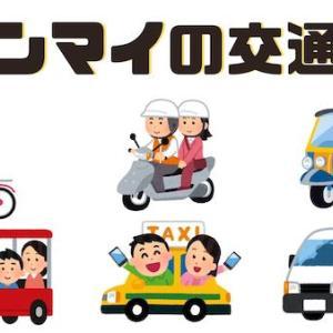 チェンマイ観光の交通手段(移動手段)をまとめて紹介