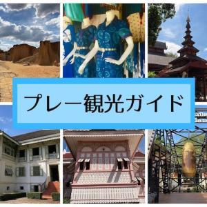 プレー県観光ガイド 行き方とおすすめ観光スポット14選