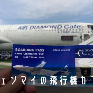 チェンマイで最初で唯一の飛行機カフェ「Air Diamond Cafe」