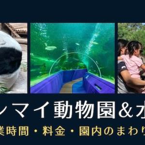 チェンマイ動物園&水族館 入園料半額コロナキャンペーン!