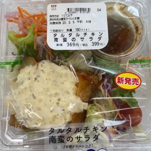 ローソン タルタルチキンの南蛮のサラダ 11.3g