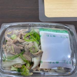 セブン 野菜と食べる砂肝ポン酢 0.3g