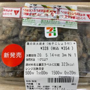 セブン 鷄の炭火焼き 柚子胡椒付 0.4g