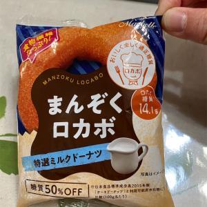 丸中製菓 まんぞくロカボ特選ミルクドーナツ 14.1g